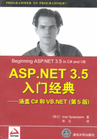 Beginning ASP.NET 3.5 in Chinese